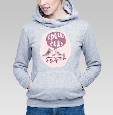 Кричи тише - Купить детские толстовки с надписями в Москве, цена детских толстовок с надписями  с прикольными принтами - магазин дизайнерской одежды MaryJane