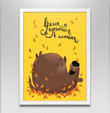 Осень пришла - Постер в белой раме, осень