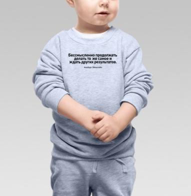Афоризмы Альберта Эйнштейна - Купить детские свитшоты с надписями в Москве, цена детских свитшотов с надписями  с прикольными принтами - магазин дизайнерской одежды MaryJane
