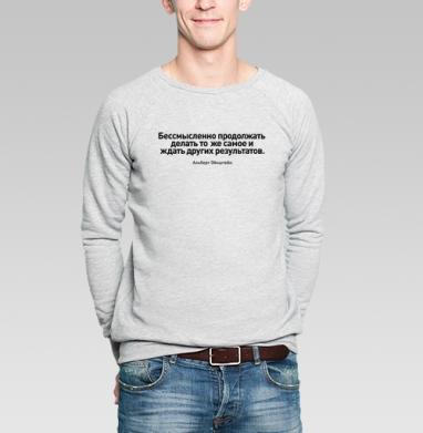 Афоризмы Альберта Эйнштейна - Купить мужские свитшоты с надписями в Москве, цена мужских свитшотов с надписями  с прикольными принтами - магазин дизайнерской одежды MaryJane