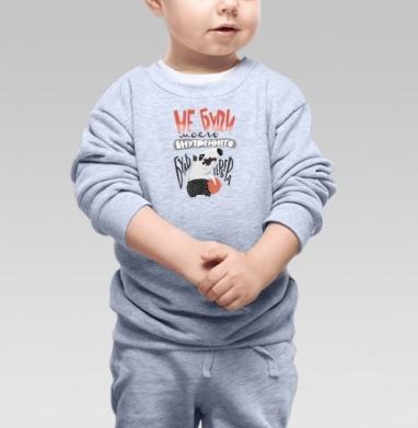 Не буди моего внутреннего бультерьера - Купить детские свитшоты с надписями в Москве, цена детских свитшотов с надписями  с прикольными принтами - магазин дизайнерской одежды MaryJane