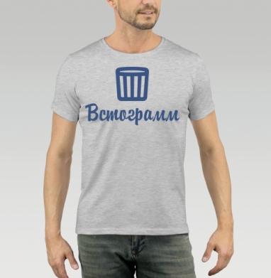 Футболка мужская серый меланж - Встограмм