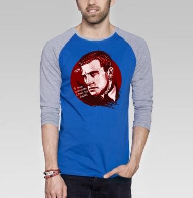 Маяк - Футболка мужская с длинным рукавом синий / серый меланж, цитаты, Популярные