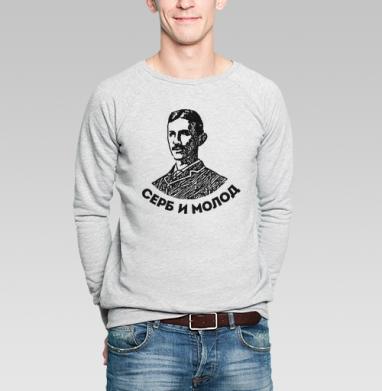 СЕРБ И МОЛОД - Купить мужские свитшоты хипстерские в Москве, цена мужских свитшотов хипстерских  с прикольными принтами - магазин дизайнерской одежды MaryJane