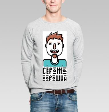 Футболка Сероже - Купить мужские свитшоты с людьми в Москве, цена мужских  с людьми  с прикольными принтами - магазин дизайнерской одежды MaryJane