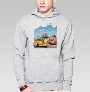 Ралли винтаж - Купить мужские толстовки ретро в Москве, цена мужских толстовок ретро  с прикольными принтами - магазин дизайнерской одежды MaryJane