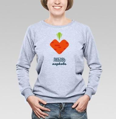 ЛюбовьМорковь - Купить детские свитшоты с любовью в Москве, цена детских свитшотов с любовью  с прикольными принтами - магазин дизайнерской одежды MaryJane