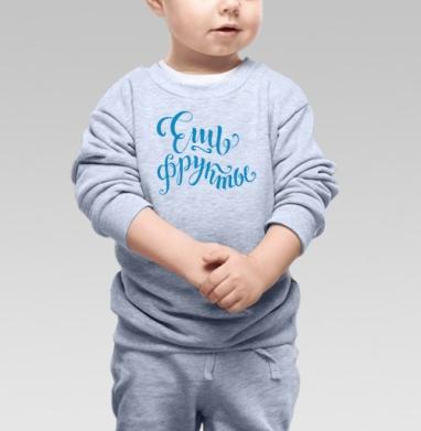 Ешь фрукты - Купить детские свитшоты с фруктами в Москве, цена детских свитшотов с фруктами  с прикольными принтами - магазин дизайнерской одежды MaryJane