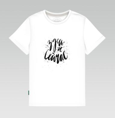 ЗДЕСЬ И СЕЙЧАС, Детская футболка белая