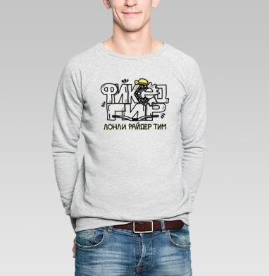 Фиксед Гир лонли райдер - Купить мужские свитшоты с цитатами в Москве, цена мужских  с цитатами  с прикольными принтами - магазин дизайнерской одежды MaryJane