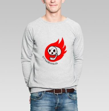 Отчаянный - Купить мужские свитшоты с черепом в Москве, цена мужских  с черепом  с прикольными принтами - магазин дизайнерской одежды MaryJane