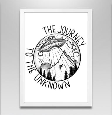 На встречу неизведанному - Постер в белой раме, горы