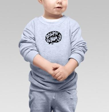 Доброе утро, гений, Cвитшот Детский серый меланж