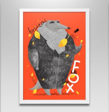 Брутальный лис - Постер в белой раме, серый