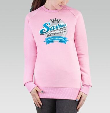 Cвитшот женский, толстовка без капюшона розовый - Сашкина Девочка