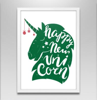 Новогодний единорог - Постер в белой раме, символ