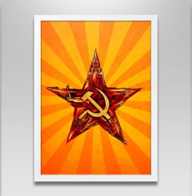 Звезда СССР - Постер в белой раме, СССР