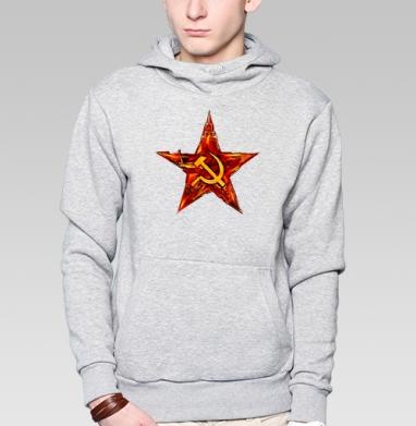 Звезда СССР - Мужские толстовки с капюшоном. Серая толстовка.