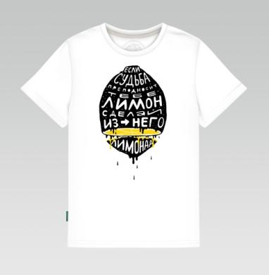 Детская футболка белая - Делай лимонад