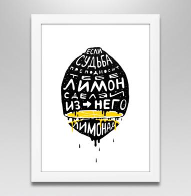 Делай лимонад, Постер в белой раме