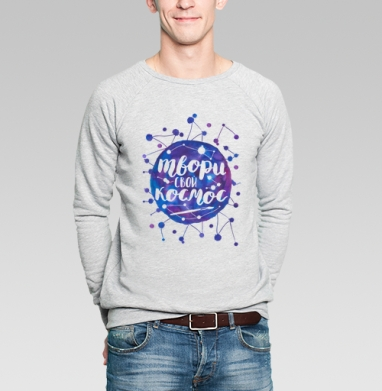 Твори свой космос - Купить мужские свитшоты с акварелью в Москве, цена мужских свитшотов с акварелью  с прикольными принтами - магазин дизайнерской одежды MaryJane