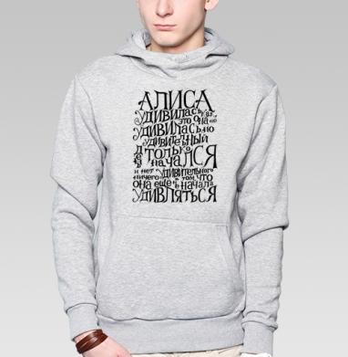 Алиса, Толстовка мужская, накладной карман серый меланж