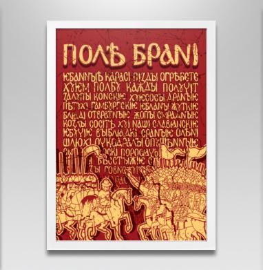 ПОЛЕ БРАНИ двадцать-шестнадцать - Постер в белой раме, военные