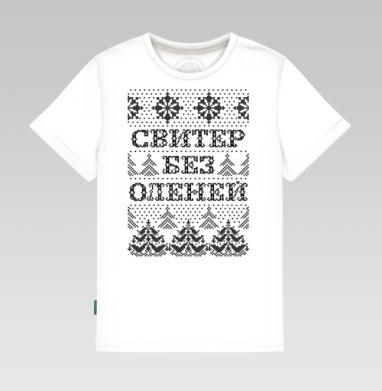 Свитер без оленей и жизнь без оленей, Детская футболка белая