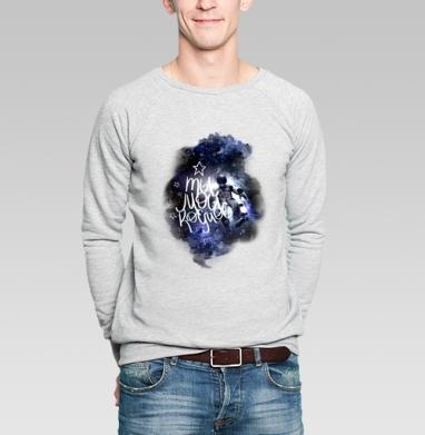 ТЫМОЙКОСМОС - Купить мужские свитшоты с космосом в Москве, цена мужских  с космосом  с прикольными принтами - магазин дизайнерской одежды MaryJane