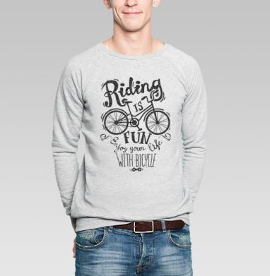 Катать весело - Купить мужские свитшоты с велосипедом в Москве, цена мужских свитшотов с велосипедом с прикольными принтами - магазин дизайнерской одежды MaryJane