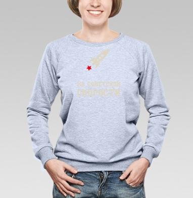 На советской скорости, Cвитшот женский, толстовка без капюшона  серый меланж