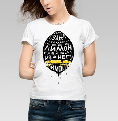 Делай лимонад, Футболка женская белая 160гр