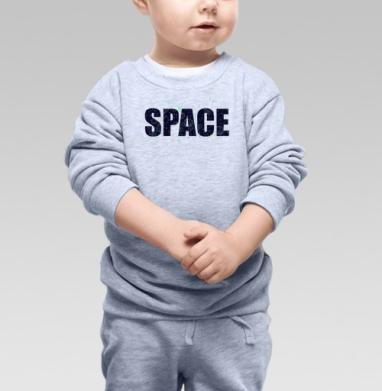 Космос говорит - Свитшоты детские
