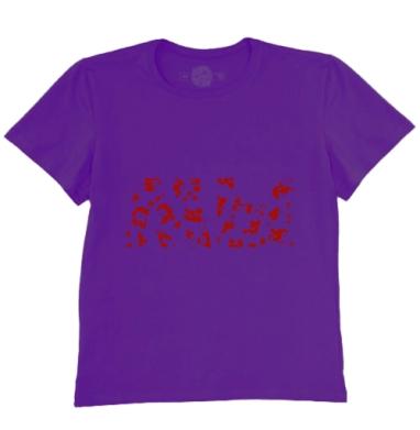 Футболка мужская темно-фиолетовая - Я-МЫ