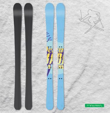 Делать надо, а лень - Наклейки на лыжи
