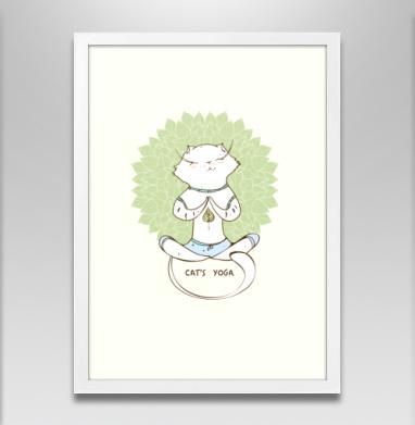 Йога котэ  - Постер в белой раме