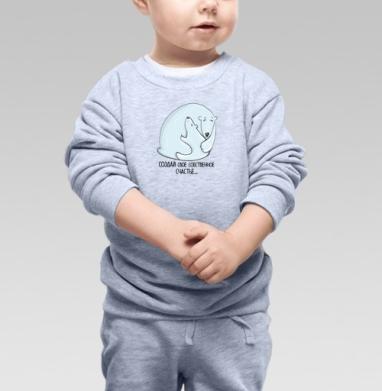 Создай свое собственное счастье, Cвитшот Детский серый меланж
