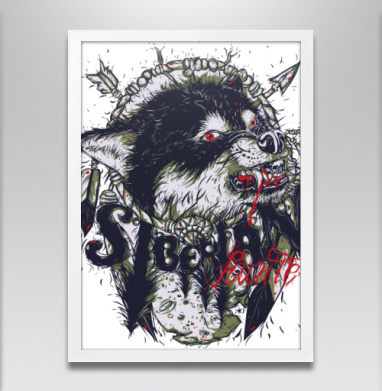 Сибирский охотник - Постер в белой раме, волк