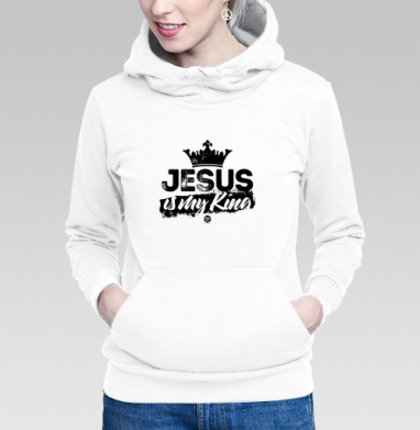 Толстовка Женская белая - Иисус мой Царь