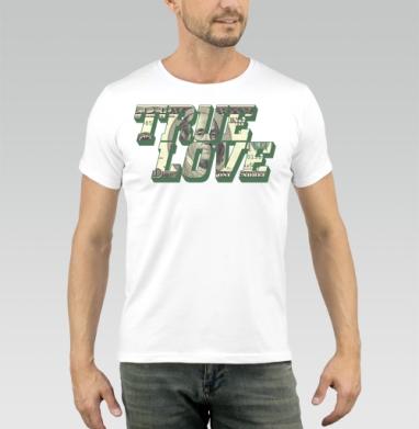Футболка мужская белая 160гр - Настоящая любовь