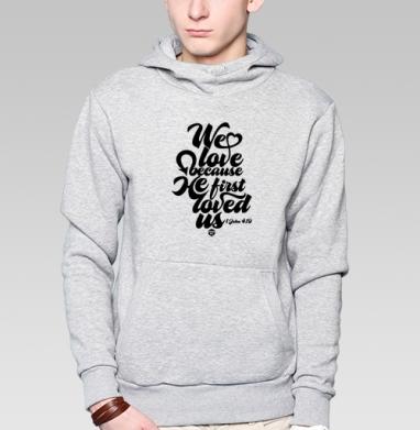 """Бог возлюбил нас прежде, чем мы Его - Толстовка мужская, накладной карман серый меланж, Официальный магазин проекта """"B I B L E B O X"""", Новинки"""