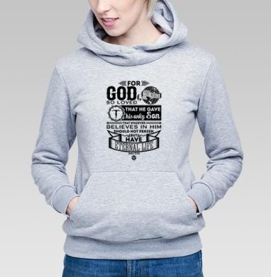 """Ибо так возлюбил Бог этот мир - Толстовка Женская серый меланж, Официальный магазин проекта """"B I B L E B O X"""", Новинки"""