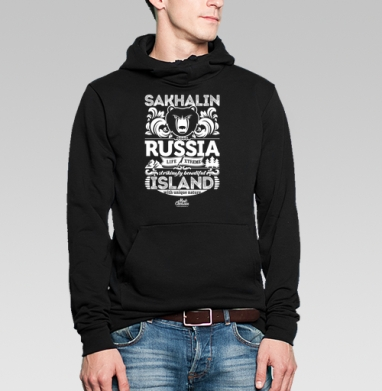 Толстовка Муж. 320гр, стандарт - Остров Сахалин. Россия.