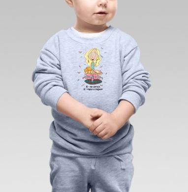 Cвитшот Детский серый меланж - Чудо в Перьях