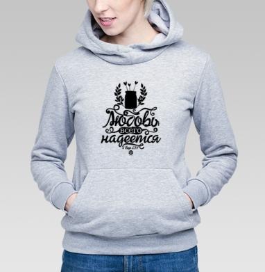 """Любовь всего надеется - Толстовка Женская серый меланж, Официальный магазин проекта """"B I B L E B O X"""", Новинки"""