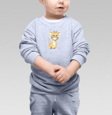 Маленький малыш жираф - Cвитшот Детский серый меланж, Новинки