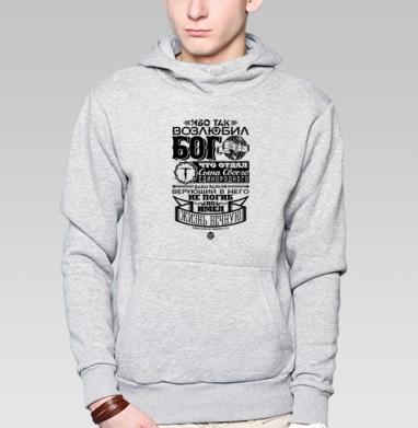 """Ибо так возлюбил Бог мир - Толстовка мужская, накладной карман серый меланж, Официальный магазин проекта """"B I B L E B O X"""", Новинки"""