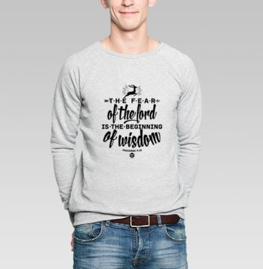 Свитшот мужской без капюшона серый меланж - Начало мудрости - страх Господень