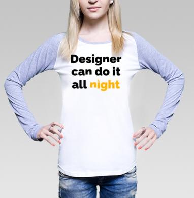 Дизайнер может, Футболка женская с длинным рукавом бело-серая
