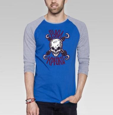 Руки-крюки - Футболка мужская с длинным рукавом синий / серый меланж, череп, Популярные